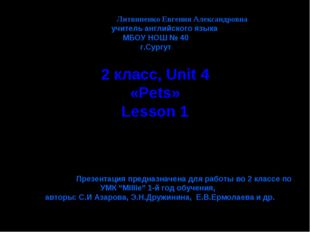 2 класс, Unit 4 «Pets» Lesson 1 Презентация предназначена для работы во 2 кла