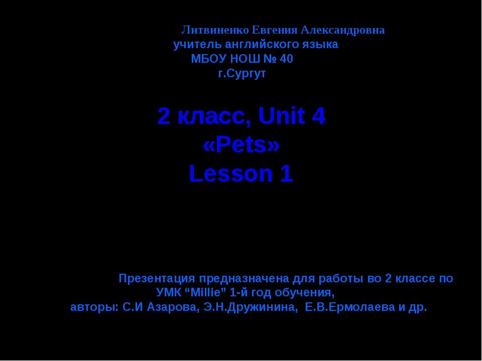 2 класс, Unit 4 «Pets» Lesson 1 Презентация предназначена для работы во 2 кла...