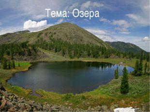 Тема: Озера