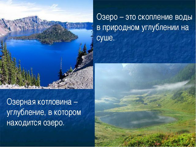Озеро – это скопление воды в природном углублении на суше. Озерная котловина...