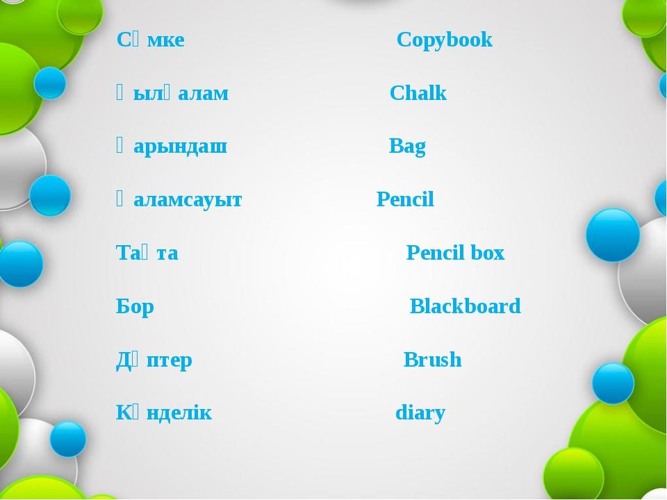 Сөмке Copybook Қылқалам Chalk Қарындаш Bag Қаламсауыт Pencil Тақта Pencil box...