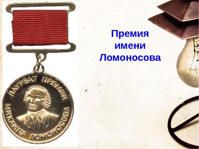 Премия имени Ломоносова