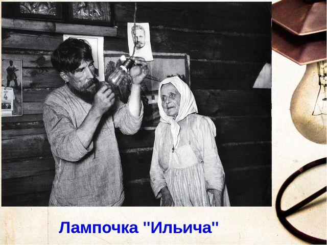 """Лампочка """"Ильича"""""""