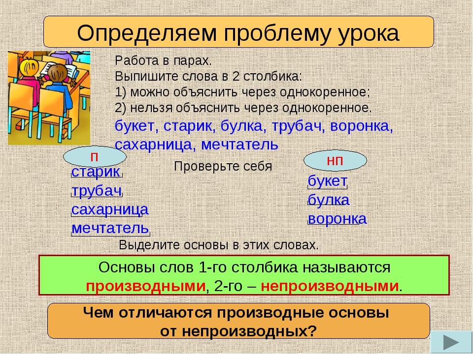 Работа в парах. Выпишите слова в 2 столбика: 1) можно объяснить через однокор...