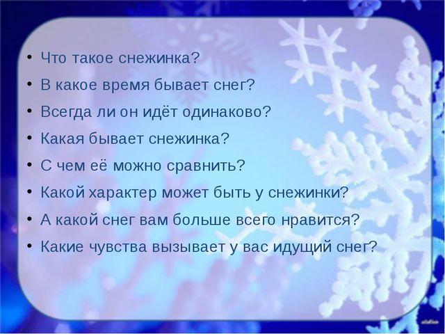 Что такое снежинка? В какое время бывает снег? Всегда ли он идёт одинаково?...