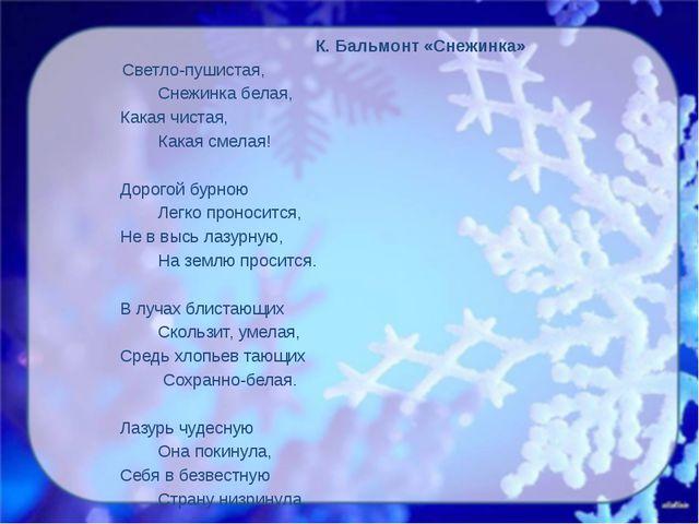К. Бальмонт «Снежинка» Светло-пушистая, Снежинка белая, Какая чистая, Какая...