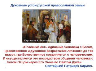 Духовные устои русской православной семьи  «Спасение есть единение человека