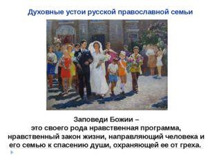 Духовные устои русской православной семьи Заповеди Божии – это своего рода нр