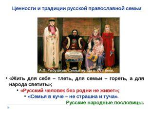 Ценности и традиции русской православной семьи «Жить для себя – тлеть, для се