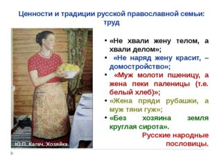 «Не хвали жену телом, а хвали делом»; «Не наряд жену красит, – домостройство»