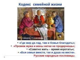 «Где мир да лад, там и божья благодать»; «Промеж мужа и жены нитки не продерн