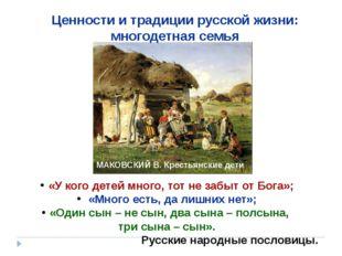 «У кого детей много, тот не забыт от Бога»; «Много есть, да лишних нет»; «Оди