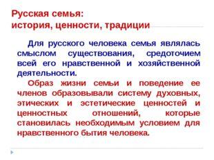 Русская семья: история, ценности, традиции Для русского человека семья являл