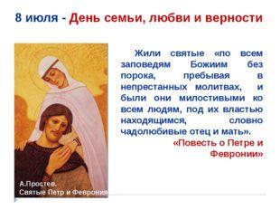8 июля - День семьи, любви и верности Жили святые «по всем заповедям Божиим
