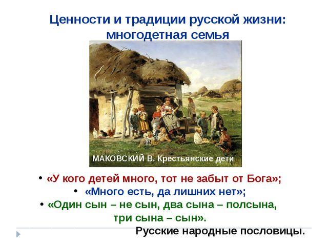 «У кого детей много, тот не забыт от Бога»; «Много есть, да лишних нет»; «Оди...