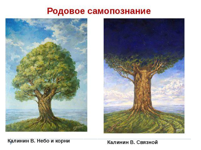 Родовое самопознание Калинин В. Небо и корни Калинин В. Связной
