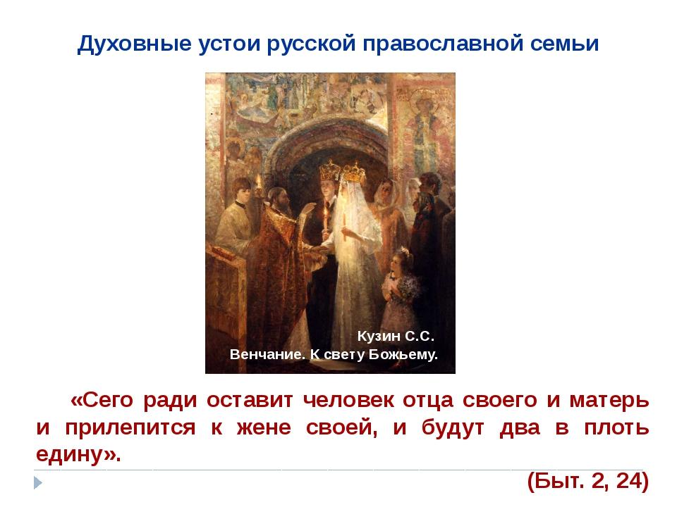 Духовные устои русской православной семьи «Сего ради оставит человек отца св...