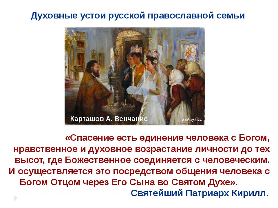 Духовные устои русской православной семьи  «Спасение есть единение человека...