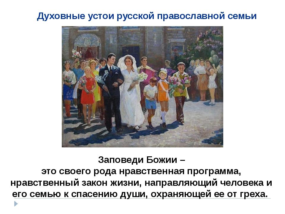 Духовные устои русской православной семьи Заповеди Божии – это своего рода нр...
