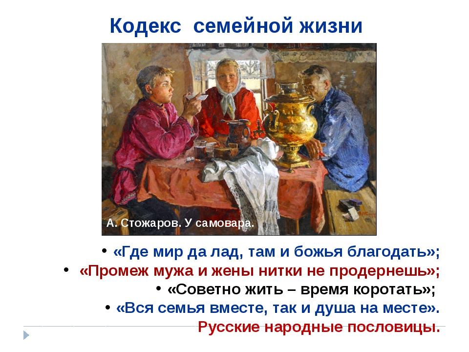 «Где мир да лад, там и божья благодать»; «Промеж мужа и жены нитки не продерн...