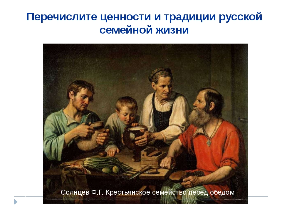 Перечислите ценности и традиции русской семейной жизни Солнцев Ф.Г. Крестьянс...
