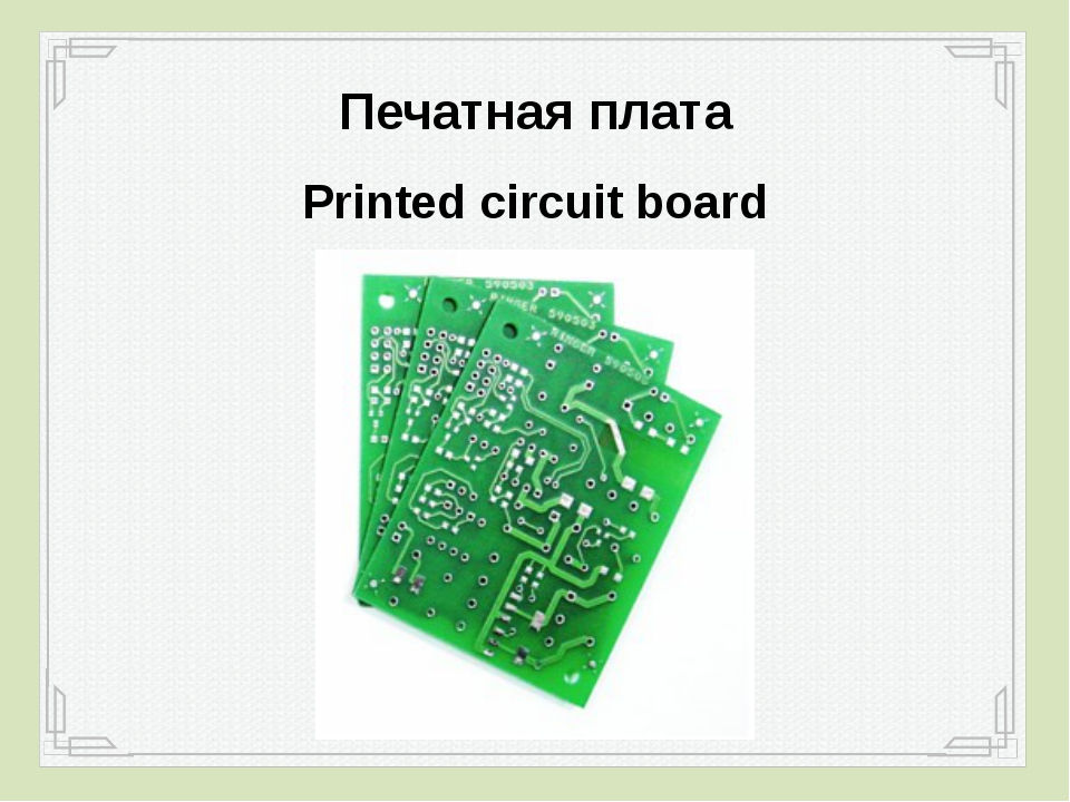 Печатная плата Printed circuit board