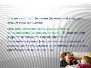 В зависимости от функции(назначения) выделяют четыретипа монологов: описа