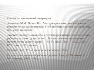 Список использованной литературы: Алексеева М.М., Яшина Б.И. Методика развит