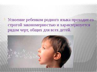 Усвоение ребенком родного языка проходит со строгой закономерностью и характ