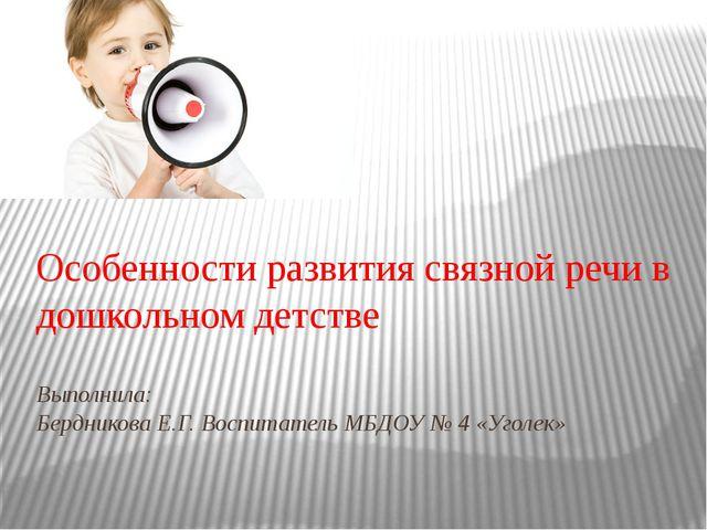 Выполнила: Бердникова Е.Г. Воспитатель МБДОУ № 4 «Уголек» Особенности развити...