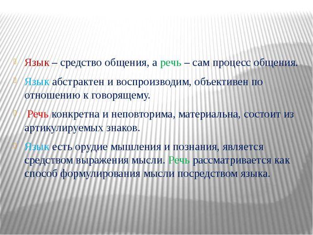 Язык – средство общения, а речь – сам процесс общения. Язык абстрактен и вос...
