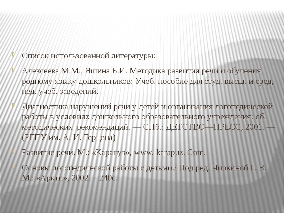 Список использованной литературы: Алексеева М.М., Яшина Б.И. Методика развит...