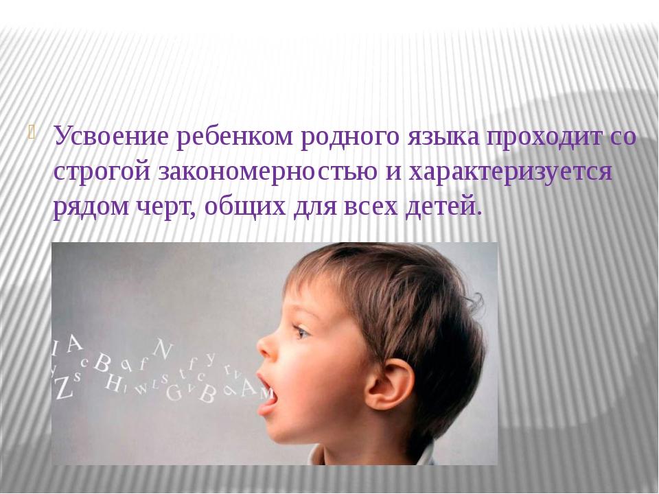 Усвоение ребенком родного языка проходит со строгой закономерностью и характ...
