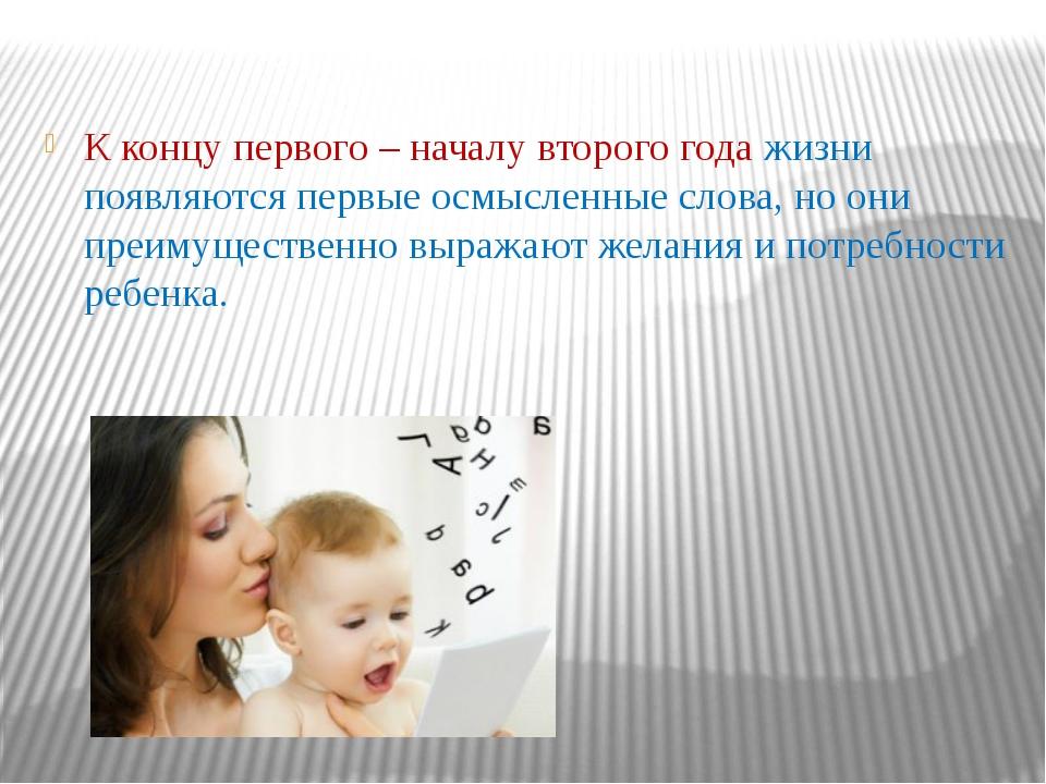 К концу первого – началу второго года жизни появляются первые осмысленные сл...