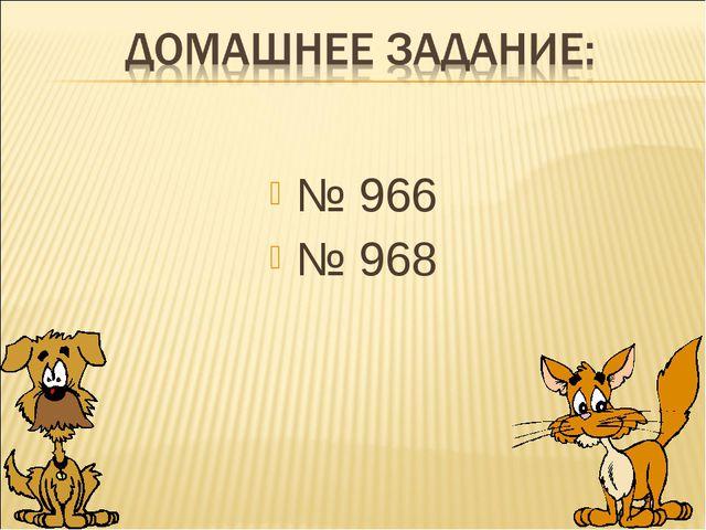 № 966 № 968