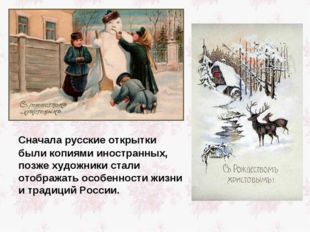 Сначала русские открытки были копиями иностранных, позже художники стали ото