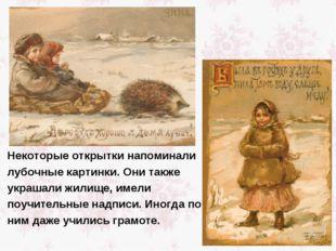 Некоторые открытки напоминали лубочные картинки. Они также украшали жилище, и
