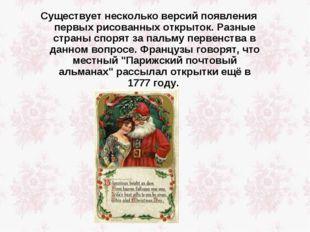 Существует несколько версий появления первых рисованных открыток. Разные стра