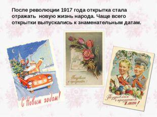 После революции 1917 года открытка стала отражать новую жизнь народа. Чаще в