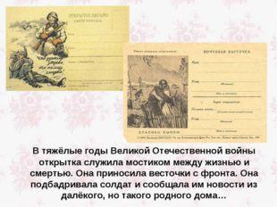 В тяжёлые годы Великой Отечественной войны открытка служила мостиком между ж
