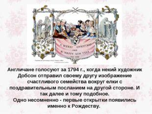 Англичане голосуют за 1794 г., когда некий художник Добсон отправил своему др