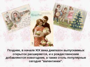 Позднее, в начале XIX века диапазон выпускаемых открыток расширяется, и к ро