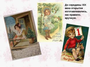 До середины XIX века открытки изготавливались, как правило, вручную.