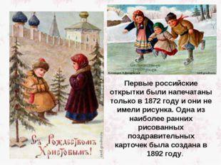 Первые российские открытки были напечатаны только в 1872 году и они не имели