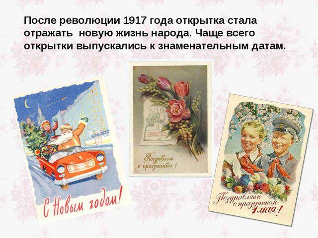 После революции 1917 года открытка стала отражать новую жизнь народа. Чаще в...