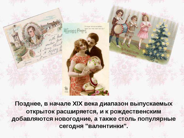 Позднее, в начале XIX века диапазон выпускаемых открыток расширяется, и к ро...