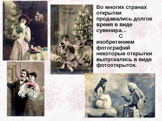 Во многих странах открытки продавались долгое время в виде сувенира… С изобр...