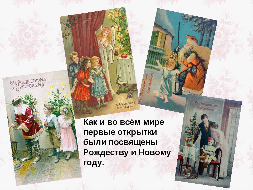Как и во всём мире первые открытки были посвящены Рождеству и Новому году.