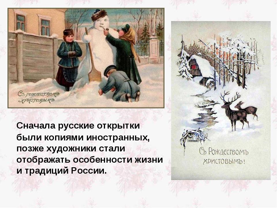 Сначала русские открытки были копиями иностранных, позже художники стали ото...