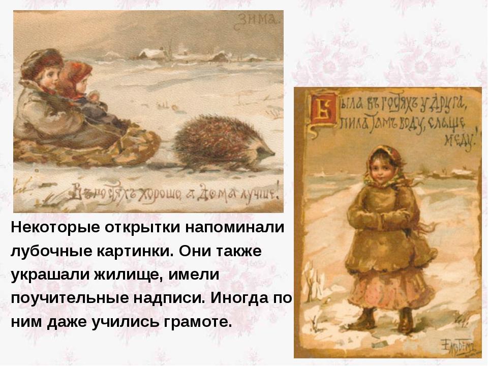 Некоторые открытки напоминали лубочные картинки. Они также украшали жилище, и...
